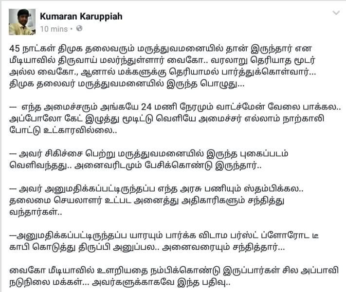 வை கோ வின் அரசியல் நாகரீகம்.....கொடுத்த காசுக்கு மேல கூவும் ஒரே ஆள் இவர் தான் https://t.co/ycAIyCuNXJ