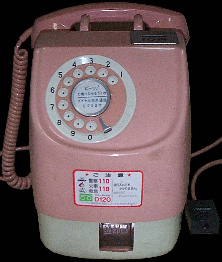 後輩が、ピンク電話を見たことがないって。 みんな使ったことある……? https://t.co/s3ulN6NJNB