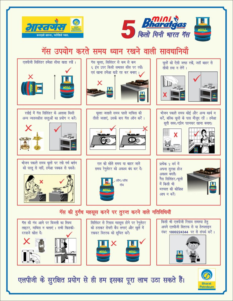 Bharatgas Uran On Twitter Quot Safety Instructions On