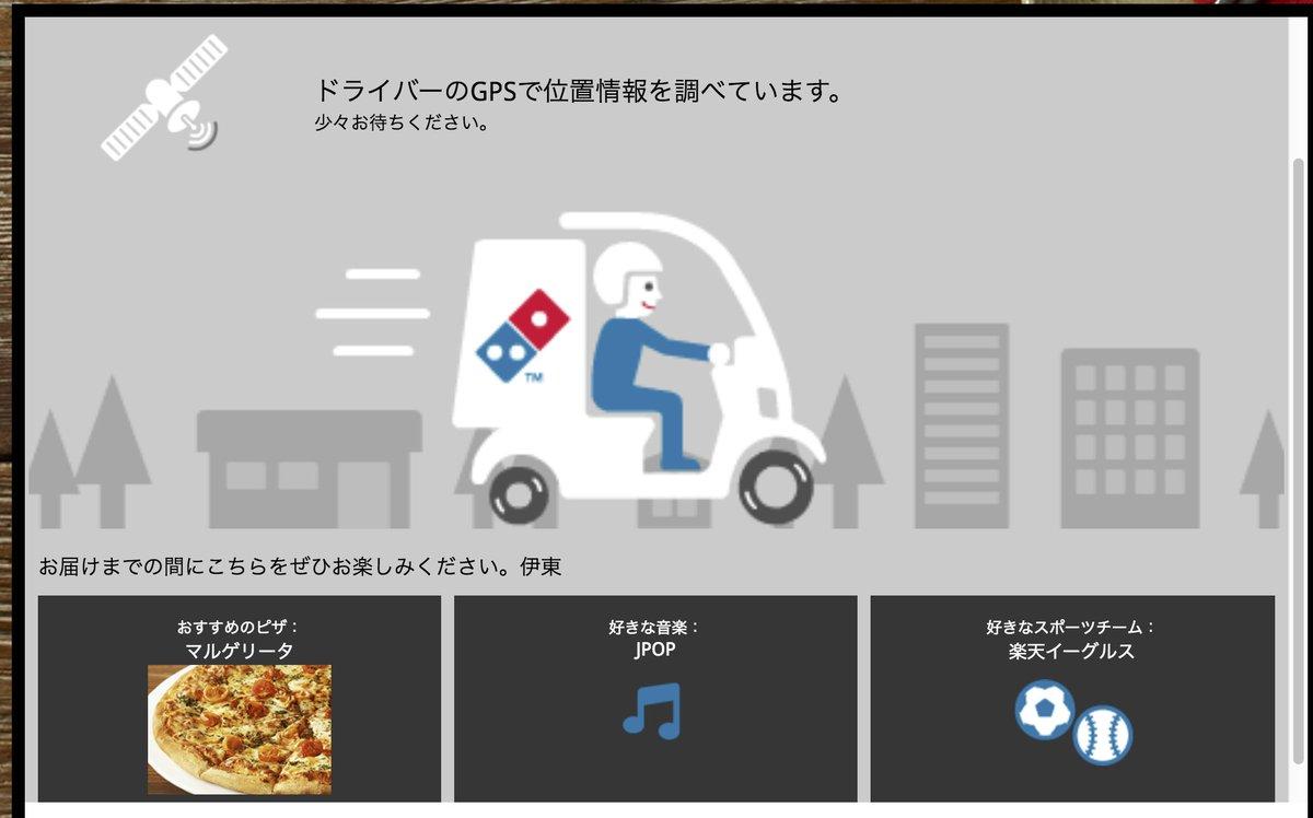 ドミノ・ピザに届けてくれるドライバーの好きな音楽とか分かる便利機能が実装されていた https://t.co/xFXtYi6qvs