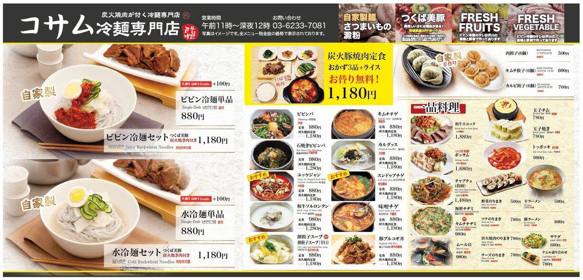 コサム 冷麺専門店>