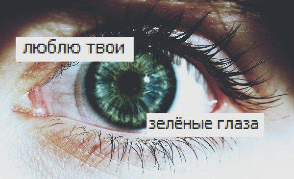 Картинка про зеленые глаза с надписями