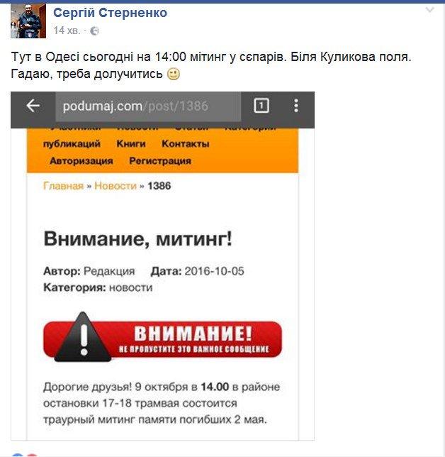 Конфликт в центре Одессы завершился стрельбой - Цензор.НЕТ 129