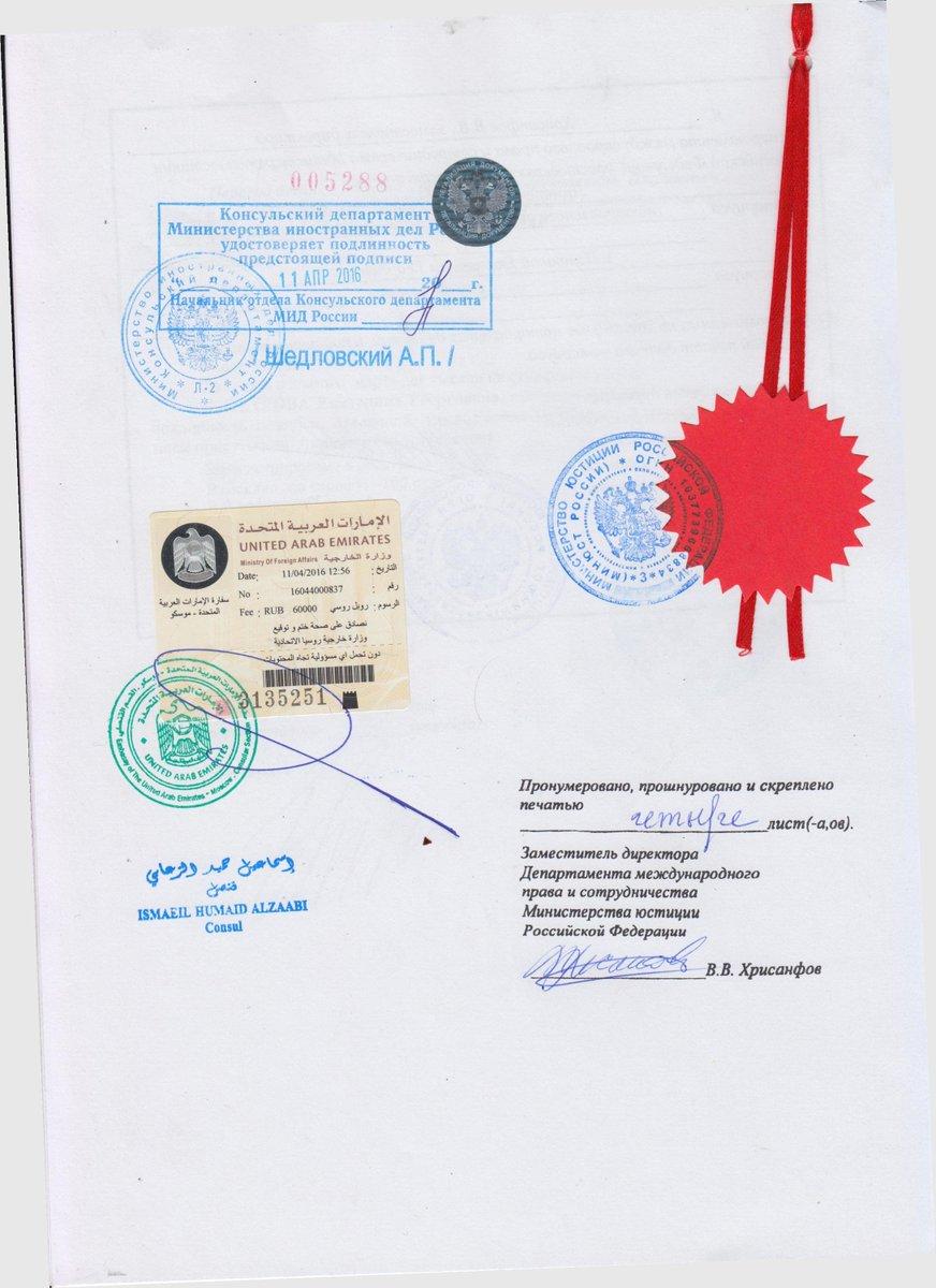 Легализация дляОАЭ, образец документа: http://www.moyperevod.ru/oae.html #легализациядокументов #легализациядляоаэ #посольствооаэ #консульствооаэ