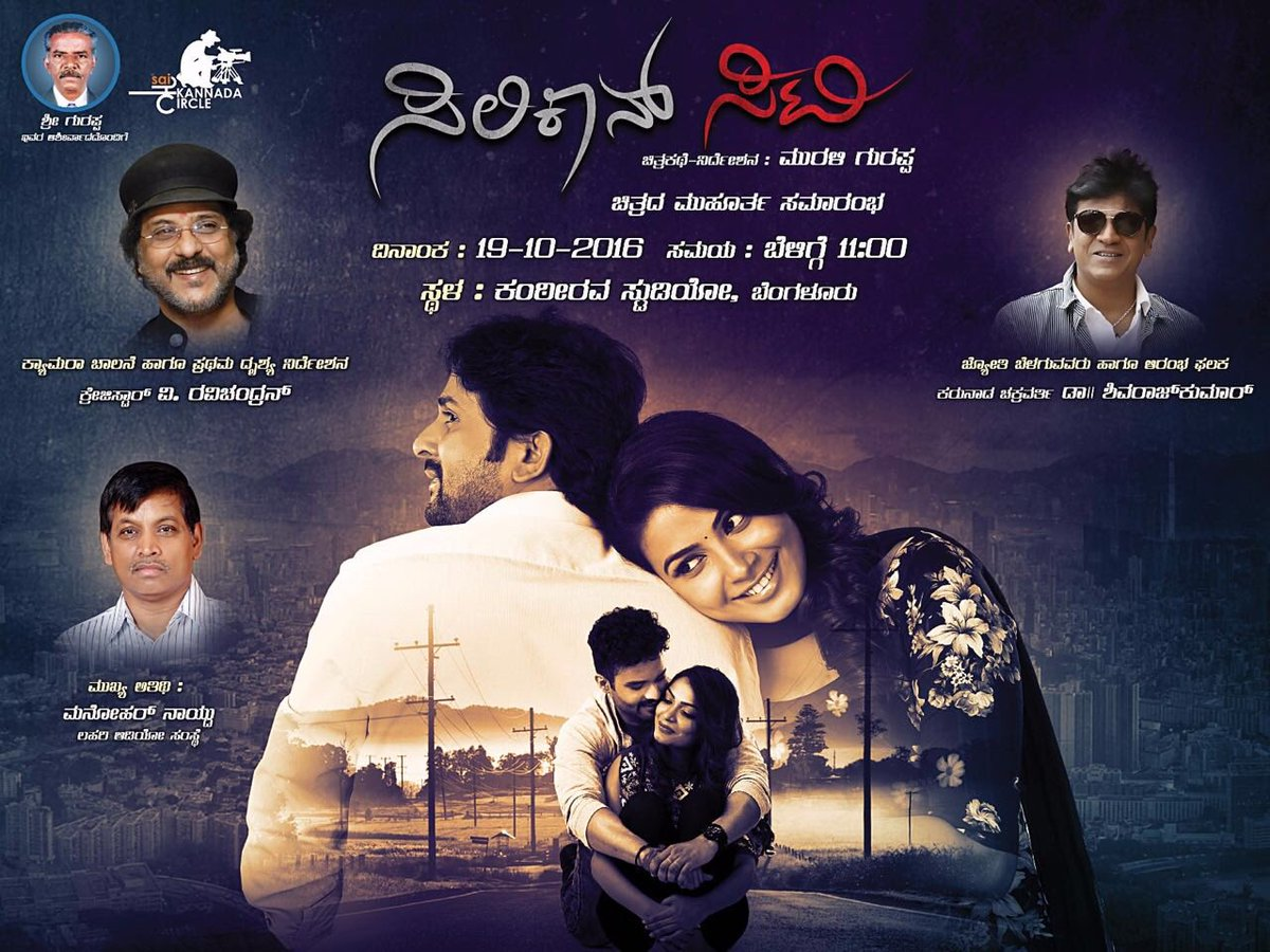 Silicon City Kannada Movie All Songs Lyrics