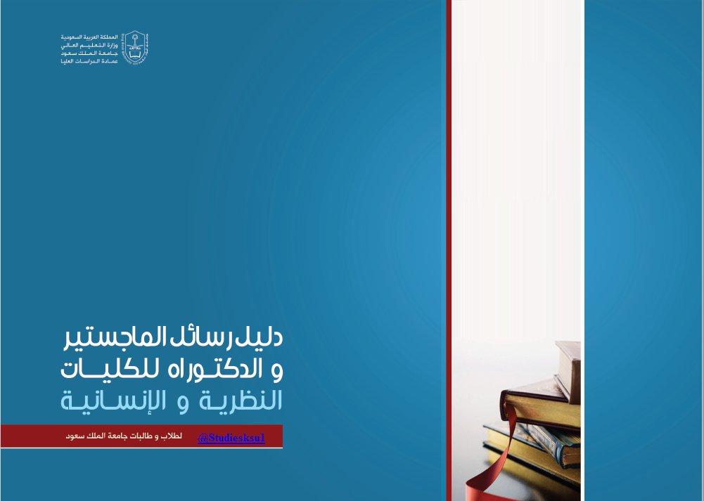 حل كتاب مهارات جامعية جامعة الملك سعود