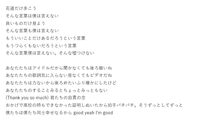 bts twitter 日本 語 訳