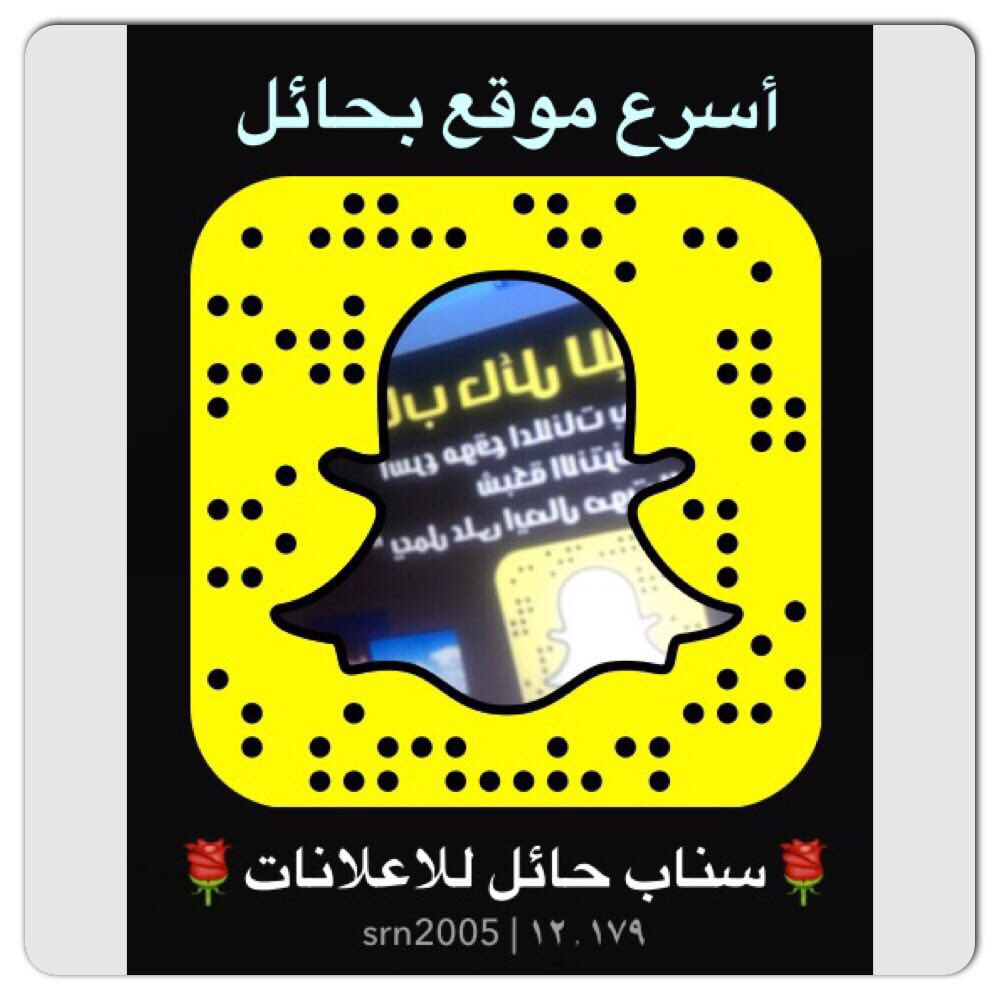 سعود الراضي الرفاع Pa Twitter الله يتقبل سناب شات حايل حائل للاعلانات عاشورا للصيام وليس للبدع