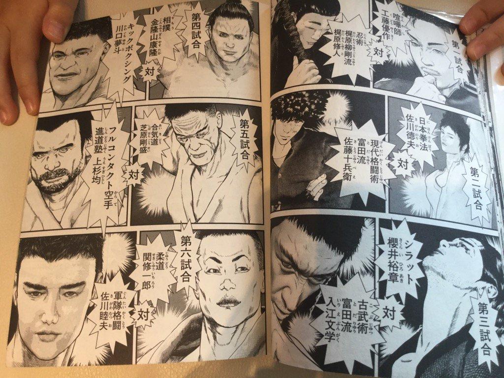 巌流島ファンの方に薦められて『喧嘩稼業』という漫画を休み中に読む。なるほど、格闘漫画も「競技」から「実戦とは何か?」に時代は移ってるんだな。 https://t.co/H7Rtt5PLKY