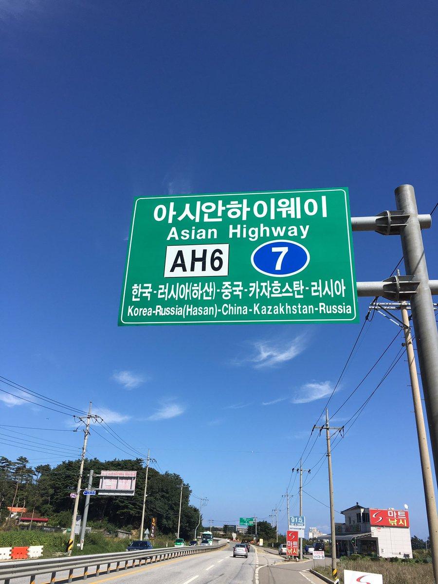 """ぽんぷらす@旅おとこ 最近にわか山おとこ on Twitter: """"韓国 #国道7 ..."""