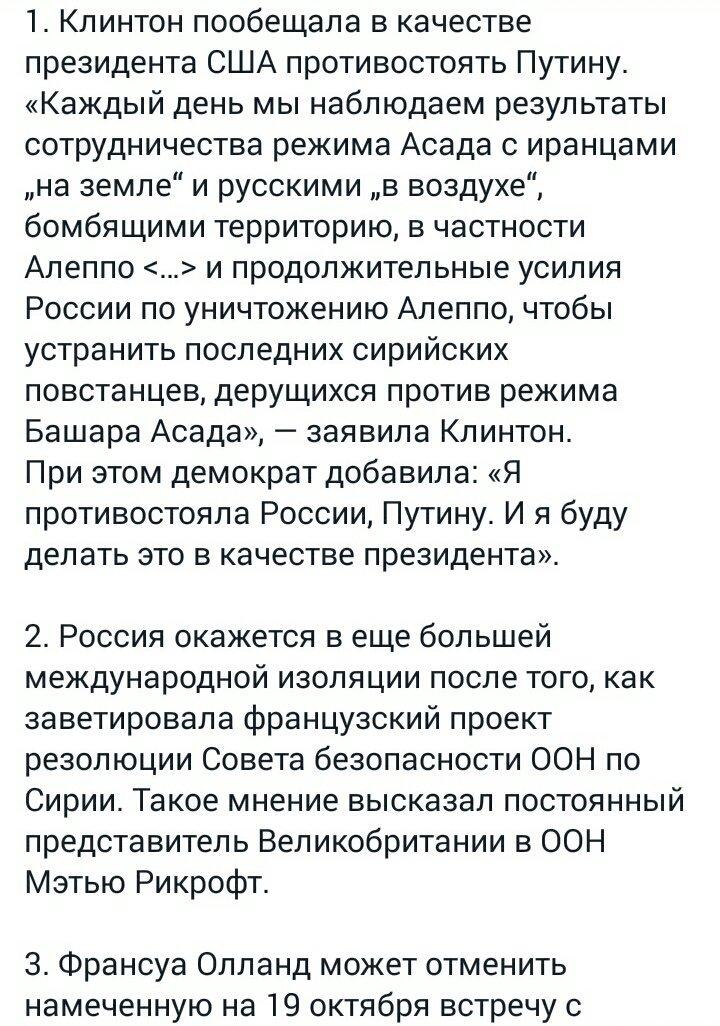 Путин не находится в международной изоляции, - Песков - Цензор.НЕТ 1738