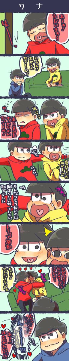【おそ十漫画】『ワナ』(むつご松)