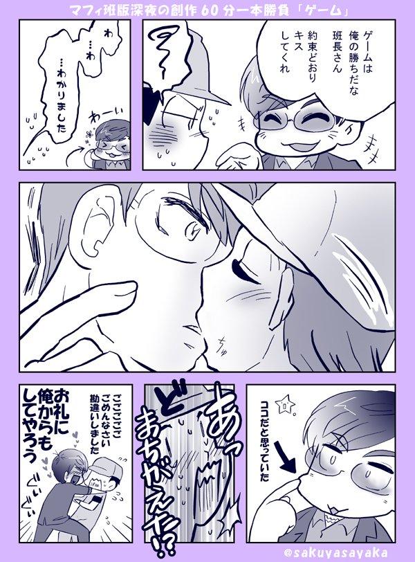 【マフィ班まんが】『ゲーム』(おそ松さん)