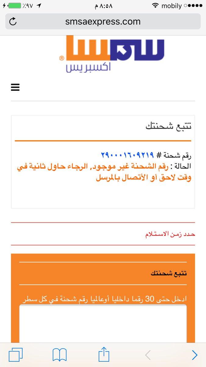 Smsa Express On Twitter سمسا اكسبريس هي شركة شحن سعودية تقدم خدمات الشحن محلي ا وعالمي ا سمسا السعودية