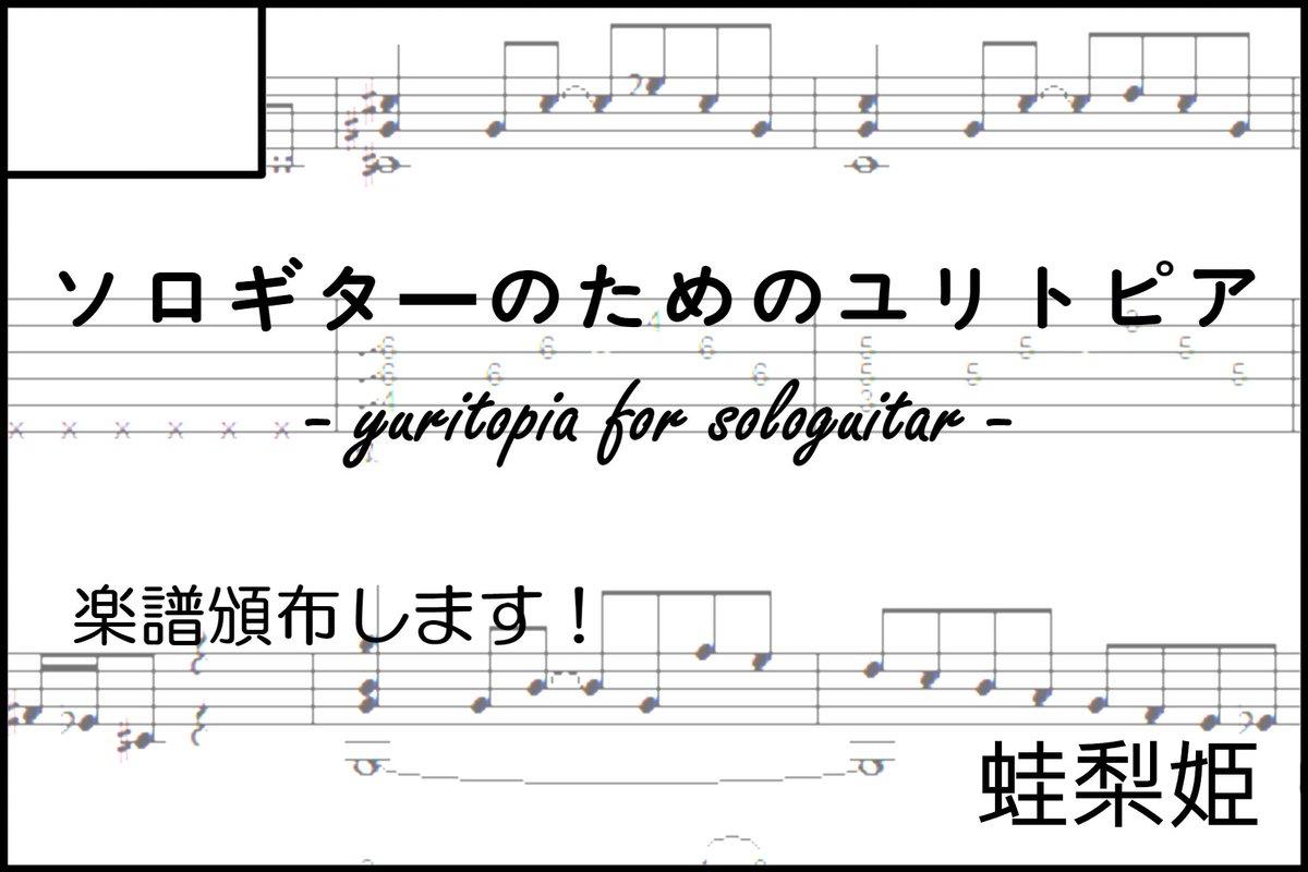 アホだからユリトピアの雑サクカ今さっき作りました。(明日申込締切) しかし楽しみである。(楽譜ができているわけではない) https://t.co/05jkFEzEAM