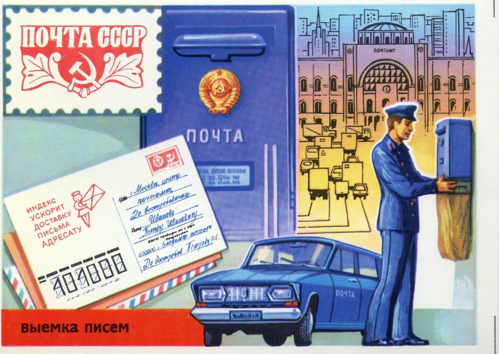 Связь открытки и письма, радио
