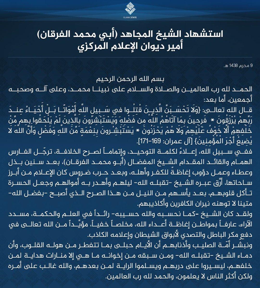 تنظيم #داعش يعلن مقتل ابو محمد الفرقان وزير الاعلام او ما يعرف بديوان الاعلام المركزي #سوريا