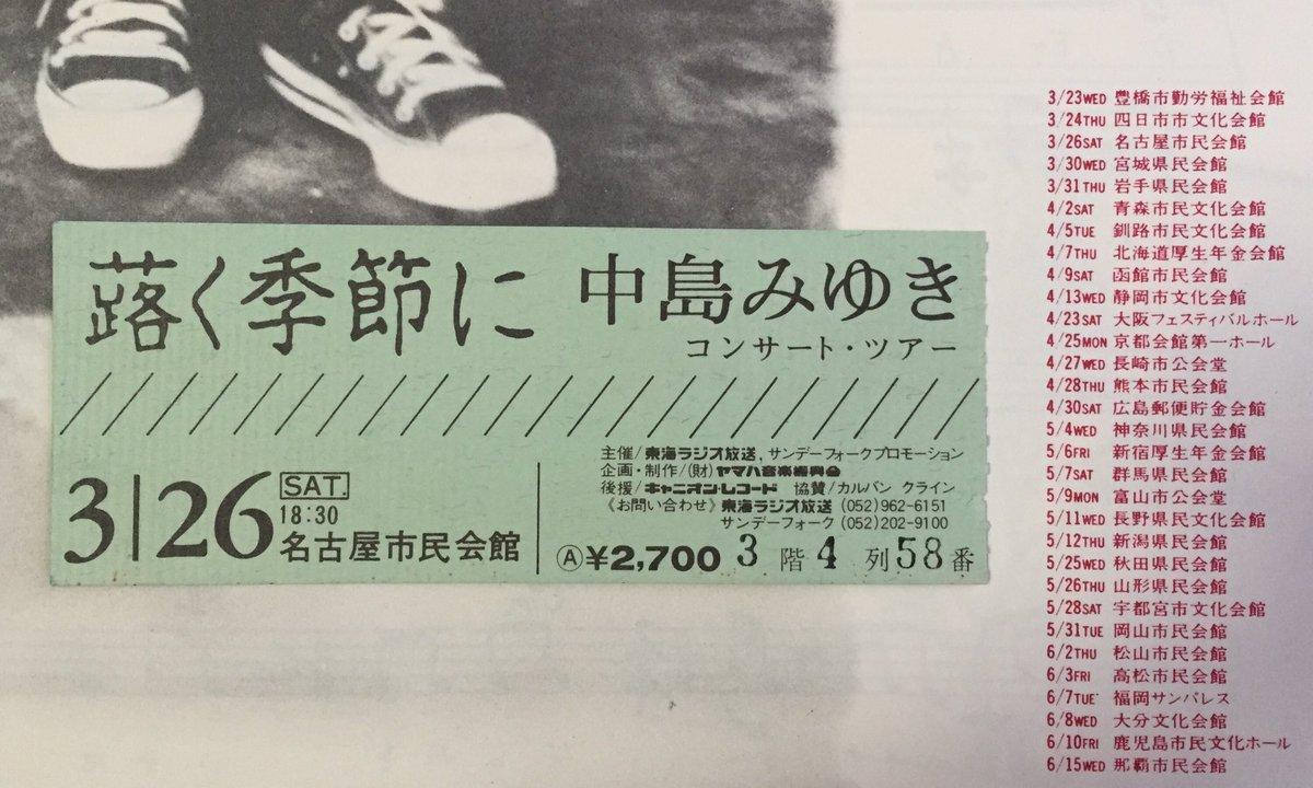 中島みゆき チケット