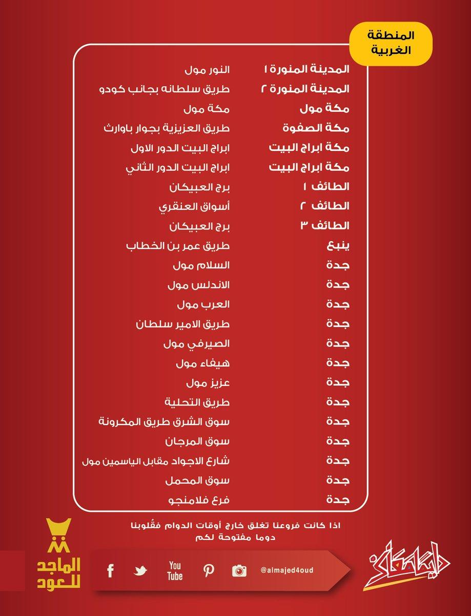 6aaa0aabd شركة الماجد للعود on Twitter: