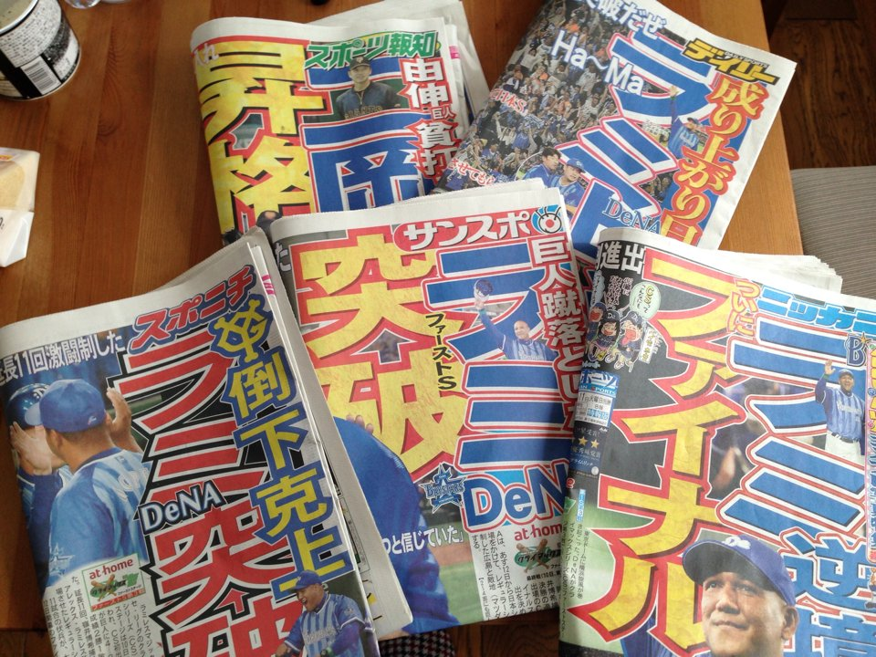 はい!スポーツ紙5紙買ってきました!報知はともかく、まさかデイリーまで1面を飾るとは……!『敵の敵は味方』? https://t.co/jxqJJM4naj