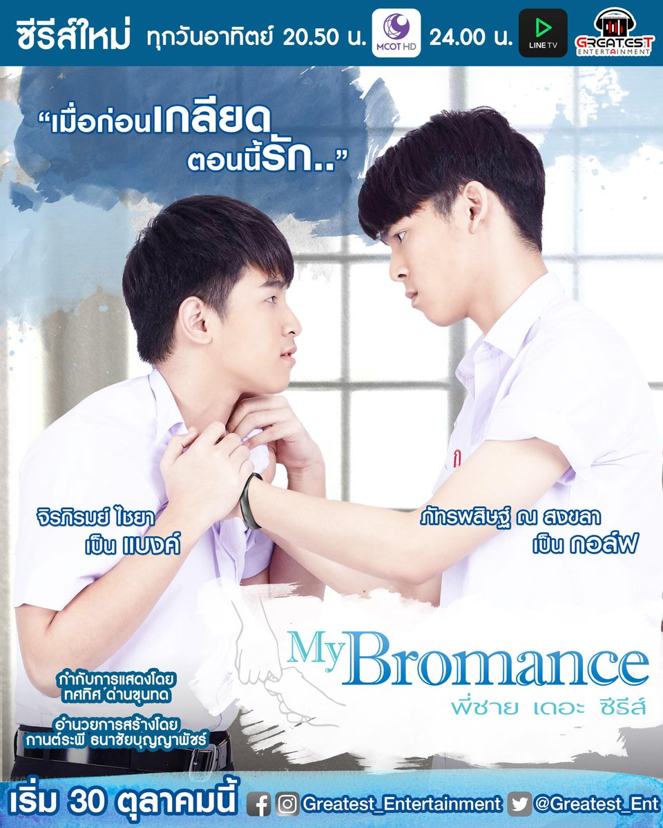 Drama Series My Bromance The Series Episode 3 Subtitle Indonesia