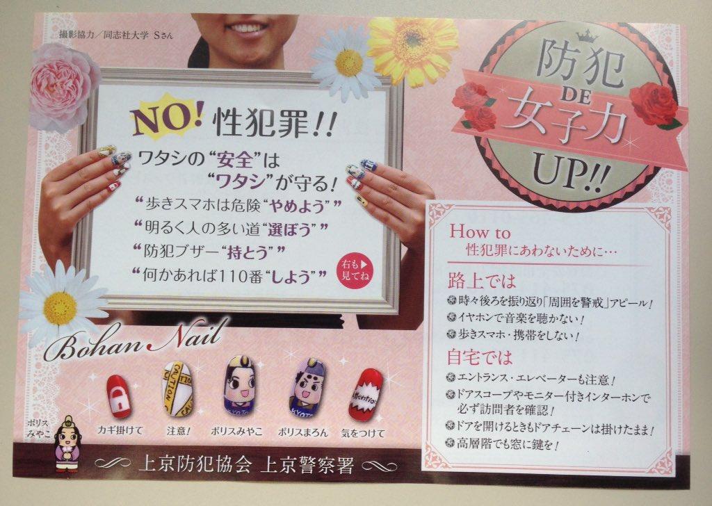 このような「防犯DE女子力UP!」なるトンデモなものが配布されていると教えていただいたので拡散。「上京防犯協会 上京警察署」だそうで。 https://t.co/OJiSIEbScV