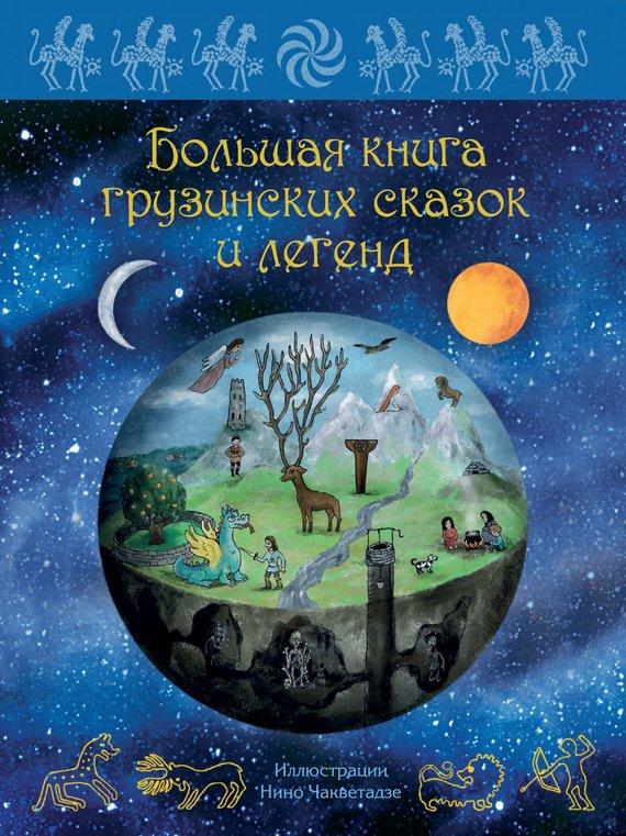 Скачать книга легенд таинственный лес