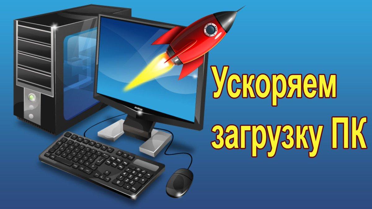 Как ускорить загрузку ноутбука