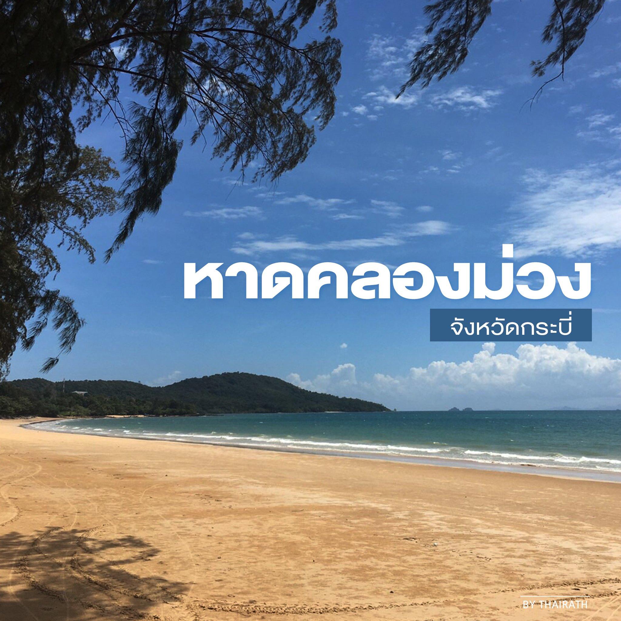 "Thairath_News on Twitter: """"หาดคลองม่วง"" จ.กระบี่ ชายหาด ..."