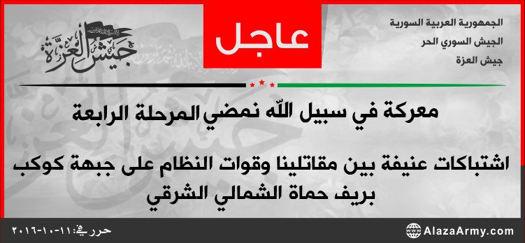 Heavy clashed between FSA and SAA around Kawkab village in Hama countryside