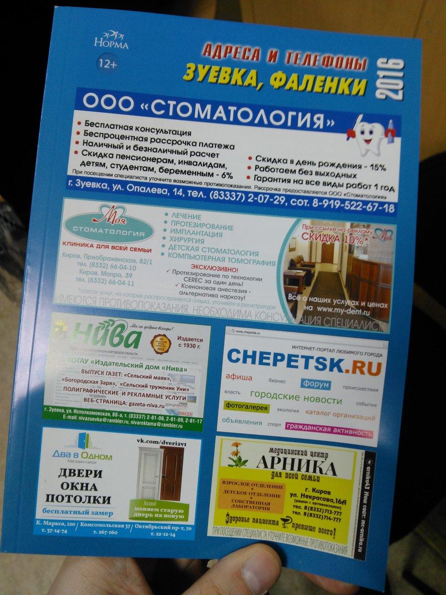 Телефоны справочник кирова