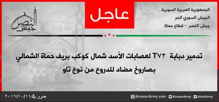 FSA destroyed T-72 tank in Kawakab /northern Hama
