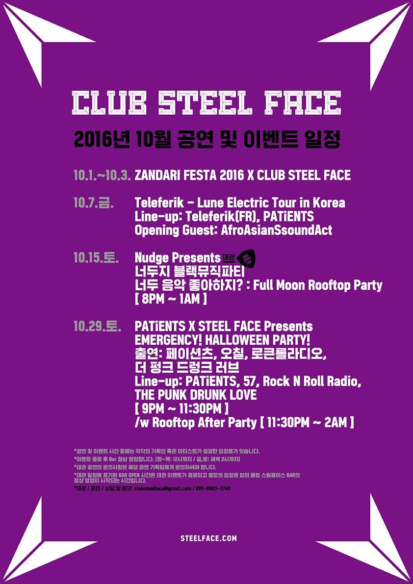 CLUB STEEL FACE on Twitter: