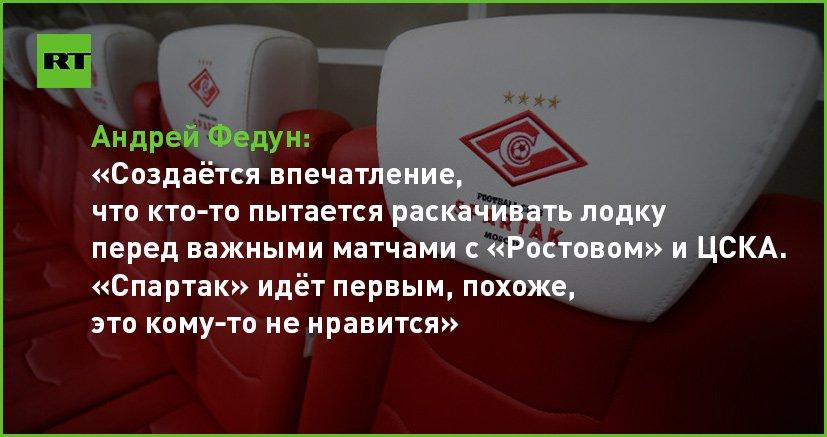 Массимо раздора: кто и зачем добивается разлада в футбольном «Спартаке»