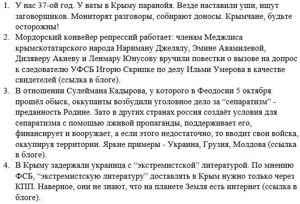 Оккупанты возбудили дело против крымскотатарского активиста за пост в Фейсбуке, - адвокат - Цензор.НЕТ 7918