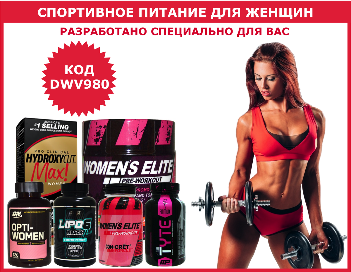 Спортивное Питание Для Похудения Для Женщин Челябинск. Hot Shapers - майка для похудения в Челябинске