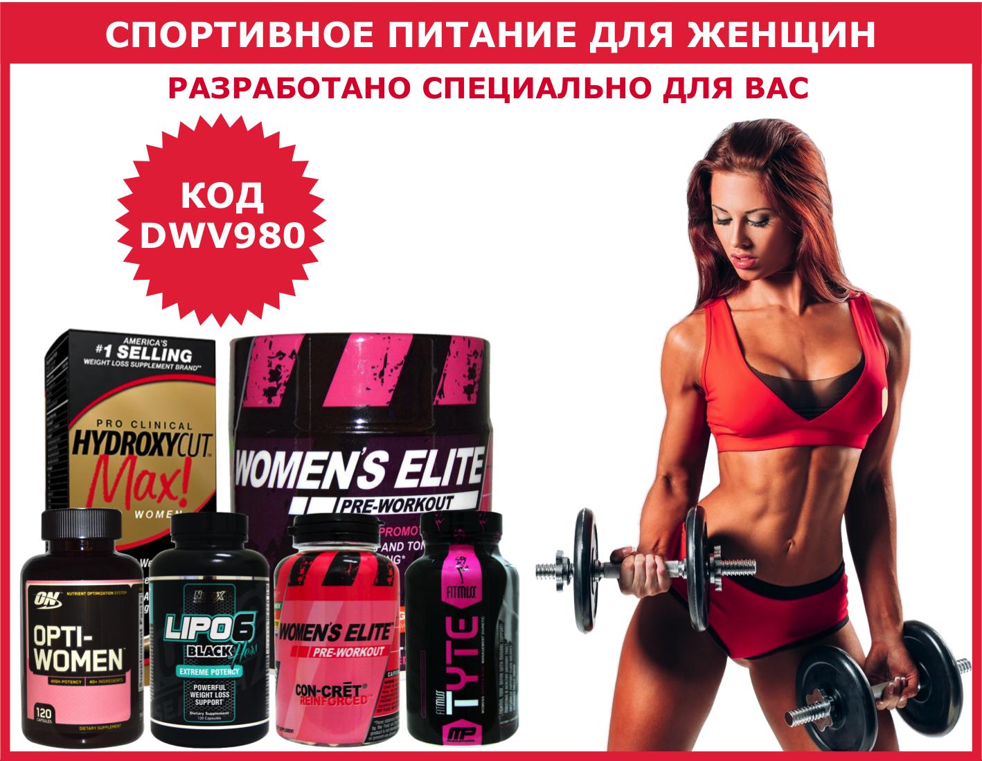 Спортивное питание для похудения с фото