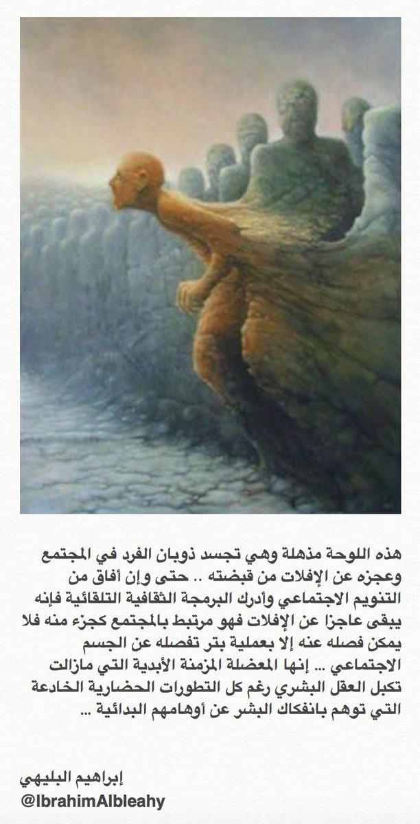 هذه اللوحة مذهلة وهي تجسد ذوبان الفرد في المجتمع وعجزه عن الإفلات من قبضته .. حتى وإن أفاق من التنويم الاجتماعي .... https://t.co/9hmbVYgLgQ