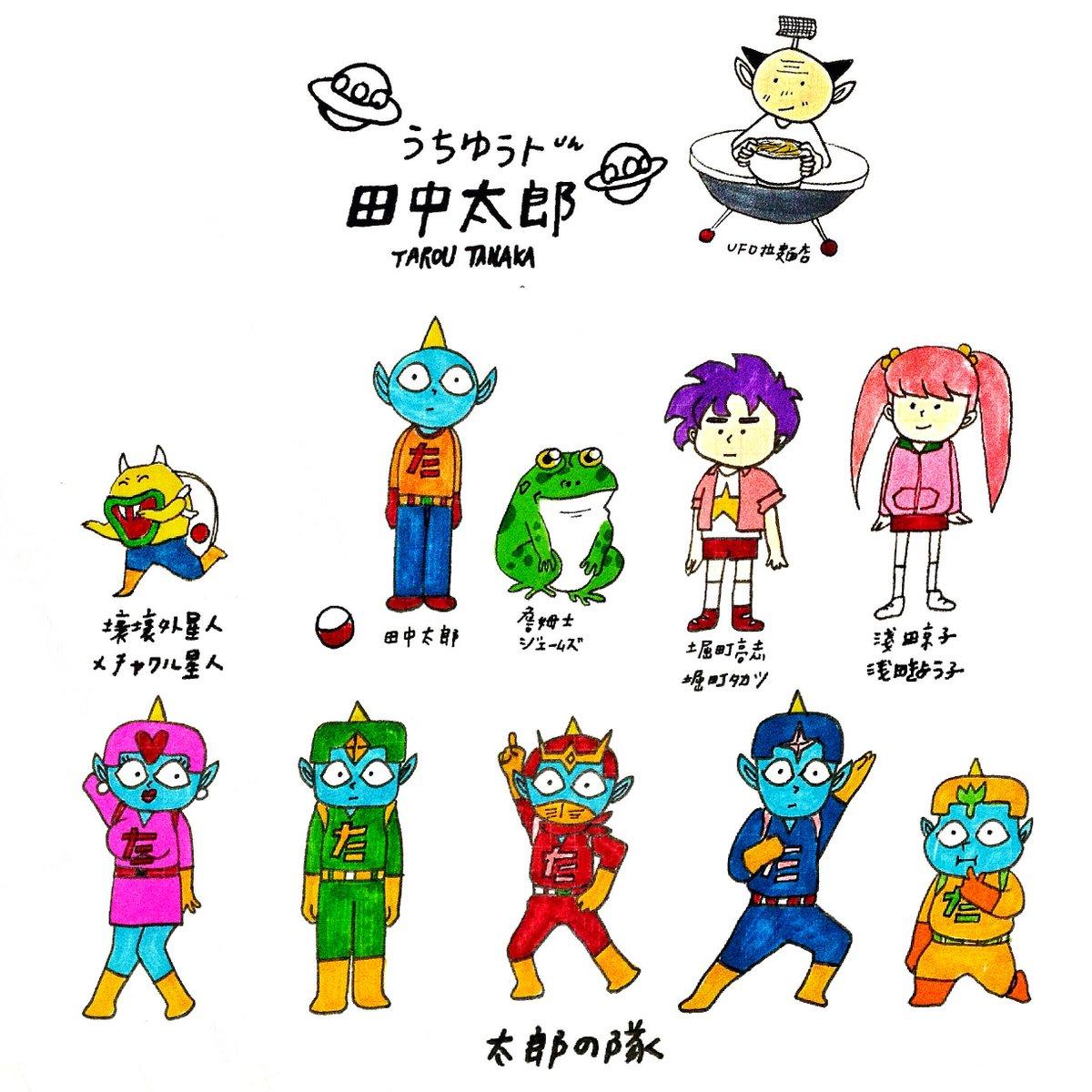 Image result for Taro Tanaka