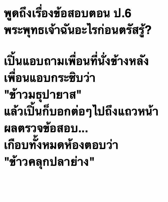 แด่ประชาชนชาวไทยทั้งหลาย~  (ทึ่มา ไม่ปรากฏ) https://t.co/C9ONgSQTd2
