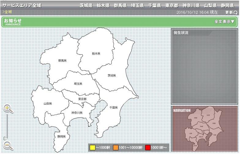 16:04現在、停電はすべて解消された模様。大規模停電発生からおよそ30分弱。 https://t.co/uwgTZi88lb