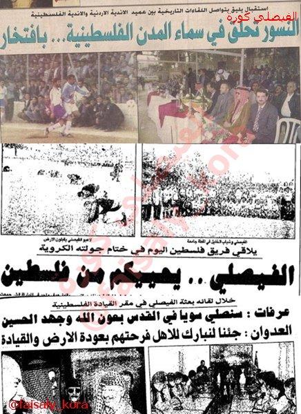 """Thumbnail for جولة النادي الفيصلي """"الثانية"""" في فلسطين عام 1998"""