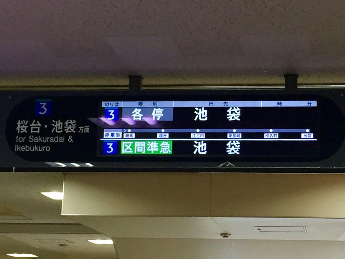 ぉおおー RT @kuraaken 西武池袋線停電によるダイヤ乱れの影響で下りが激混みです。上りは幻の区間準急が出現。 https://t.co/FRZDnQRXhe
