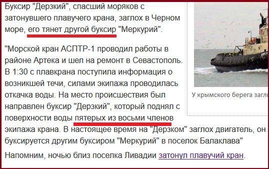 Учения ВС РФ в оккупированном Крыму: военные осуществили два неудачных запуска боевых ракет, - ГУР Минобороны - Цензор.НЕТ 5495