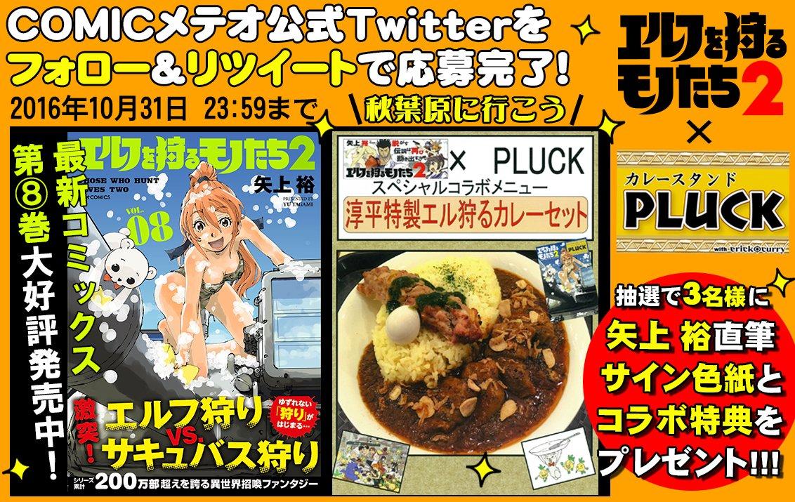 「エルフを狩るモノたち2×カレースタンドPLUCK」 コラボTwitterキャンペーン