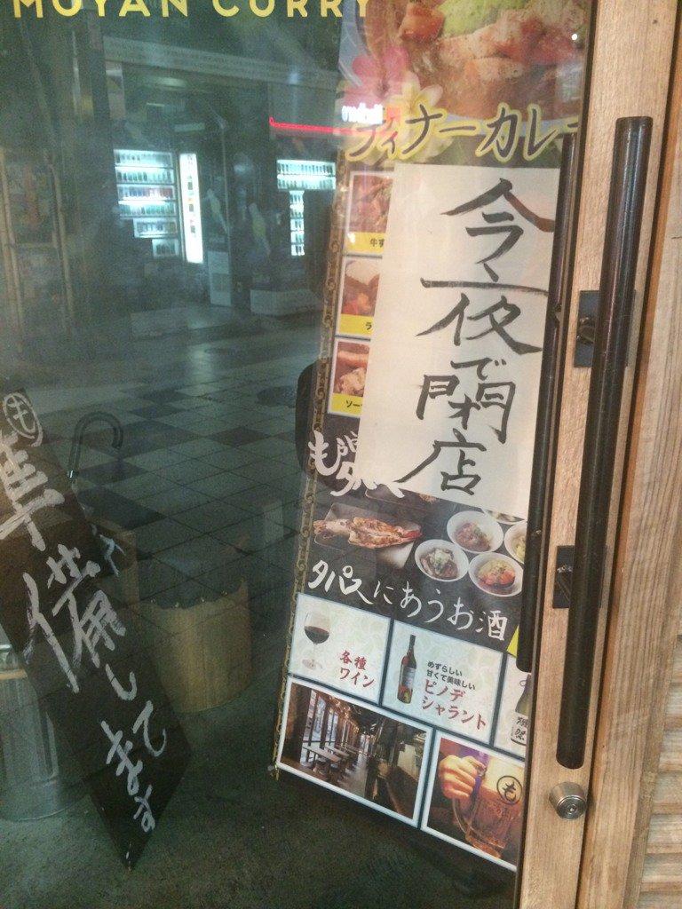 大阪もうやんカレー閉店確認。 https://t.co/X15Of1JgX5
