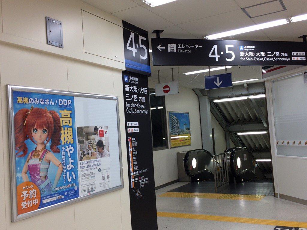 こちらは阪急高槻市やのうて、より苗字そのままの表記のJR高槻に掛かっています https://t.co/M2LKZ4amsf