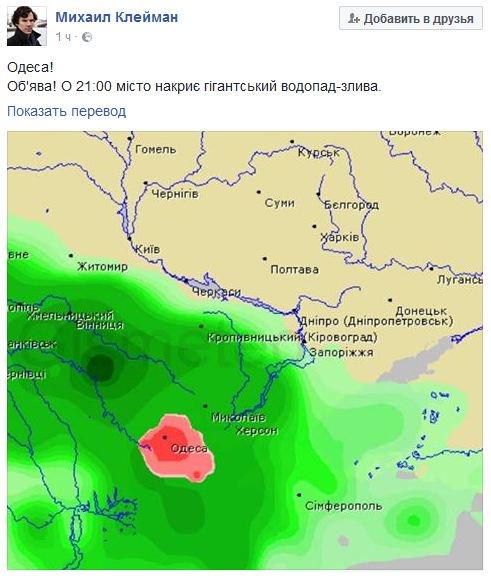 Одесситам рекомендуется 13 октября не выходить из домов в виду неблагоприятных погодных условий, - ГСЧС - Цензор.НЕТ 9354