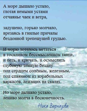 мой стихи про волны морские короткие случае разрешением