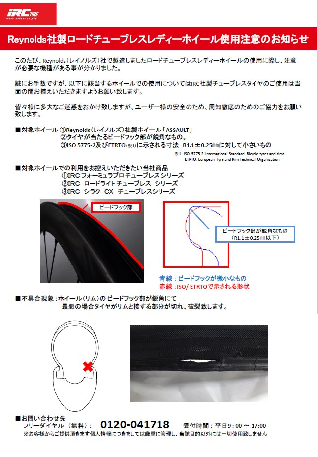 【Reynolds社製ロードチューブレスレディホイール使用注意のお知らせ】 概要:ReynoldsのASSAULTとIRCチューブレスタイヤを使うとタイヤサイドが破損し事故を起こす可能性があるとの事です。 https://t.co/zsmVd67zRM